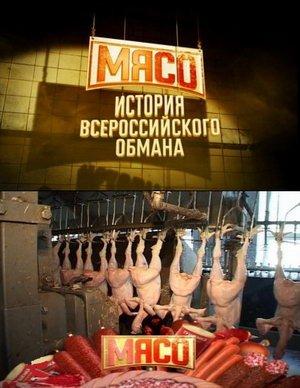 Мясо. История всероссийского обмана [2009 г., Документальный]