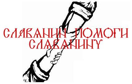 Славянин, помоги Славянину Подтверждение!