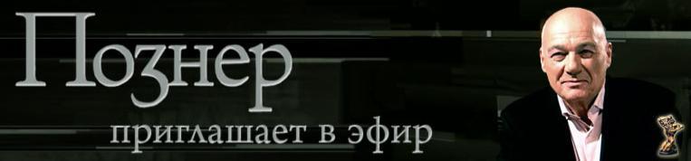 Надменная русофобия Гордонов и Познеров в Прямом эфире - ВИДЕО