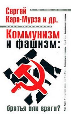 Красная армия – геноцид, убийства, изнасилования