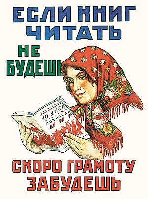 Поколение, которое не прочтёт ни Чехова, ни Тургенева, ни Жюля Верна…