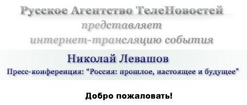 Пресс-конференция Николая Левашова на тему «Россия: прошлое, настоящее и будущее...»
