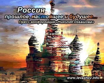 Аудио: Россия: прошлое, настоящее и будущее...
