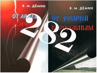 Книги Демина В.М. признали ЭКСТРЕМИСТСКИМИ