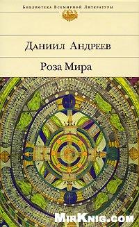 Роза Мира. Метафилософия истории Даниила Андреева - что это?