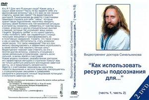 В. Синельников. Как использовать ресурсы подсознания для…