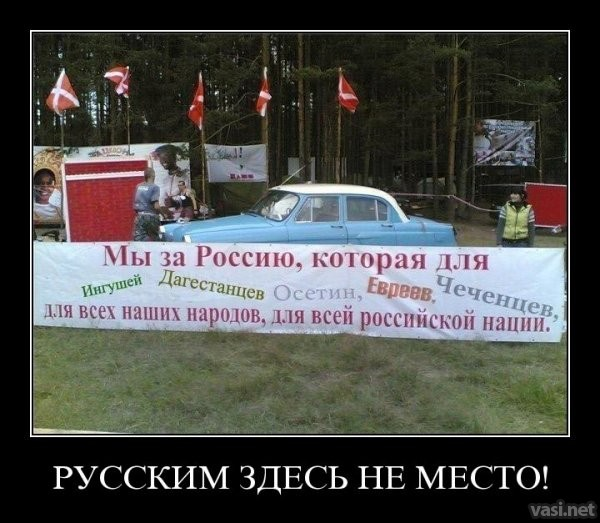 В Русском доме — России должен быть русский хозяин