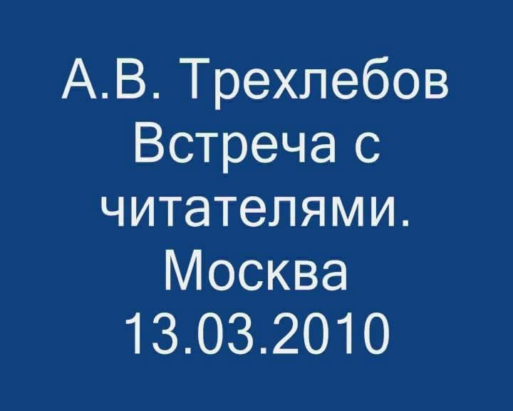 Трехлебов А.В. (Ведагор): Встреча с читателями г.Москва. 13.03.2010 (CAMRip)