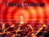 Юрий Болдырев. «Город солнца» в Сколково