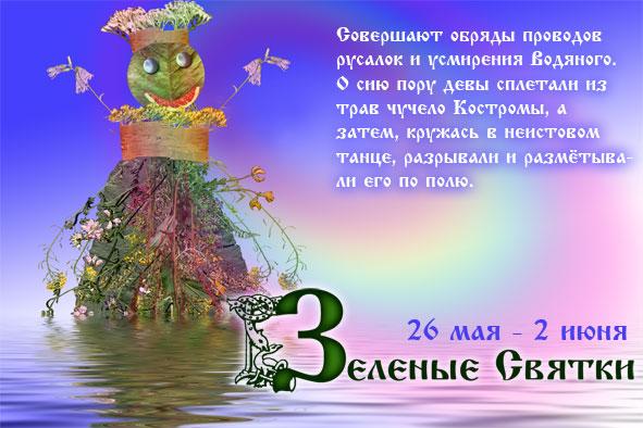 26.05-2.06 - Зелёные Святки