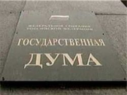 Полная звуковая запись круглого стола в Госдуме - О признании геноцида Русского народа