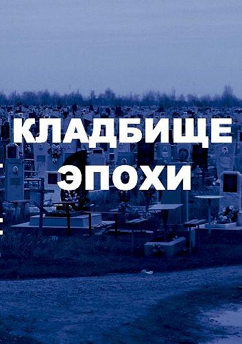 Кладбище эпохи (2009) DVDRip