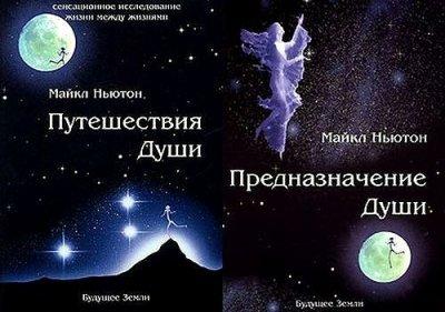 Майкл Ньютон / Путешествия души,Предназначение души.(2000-2002)
