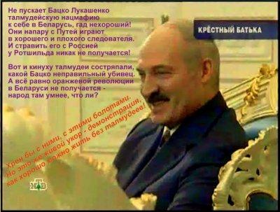 Респект и любовь всех россиян Батьке Лукашенко!
