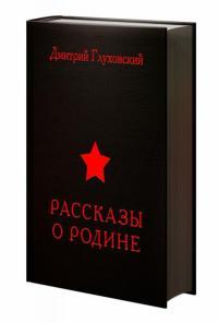 Рассказ Не от мира сего из книги Дмитрия Глуховского «Рассказы о Родине»