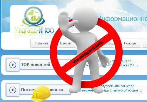 Объявление для соратников Мидгард-ИНФО