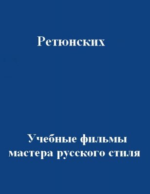 Ретюнских русский стиль серия учебных фильмов (9 фильмов/2006/VHSRip)