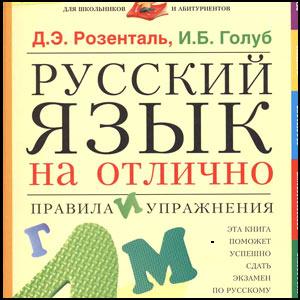 Так убивают русский язык