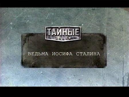 Тайные знаки. Ведьма Иосифа Сталина