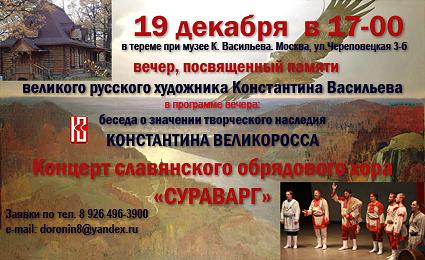 ет на вечер посвященный памяти великого русского художника Константина Васильева