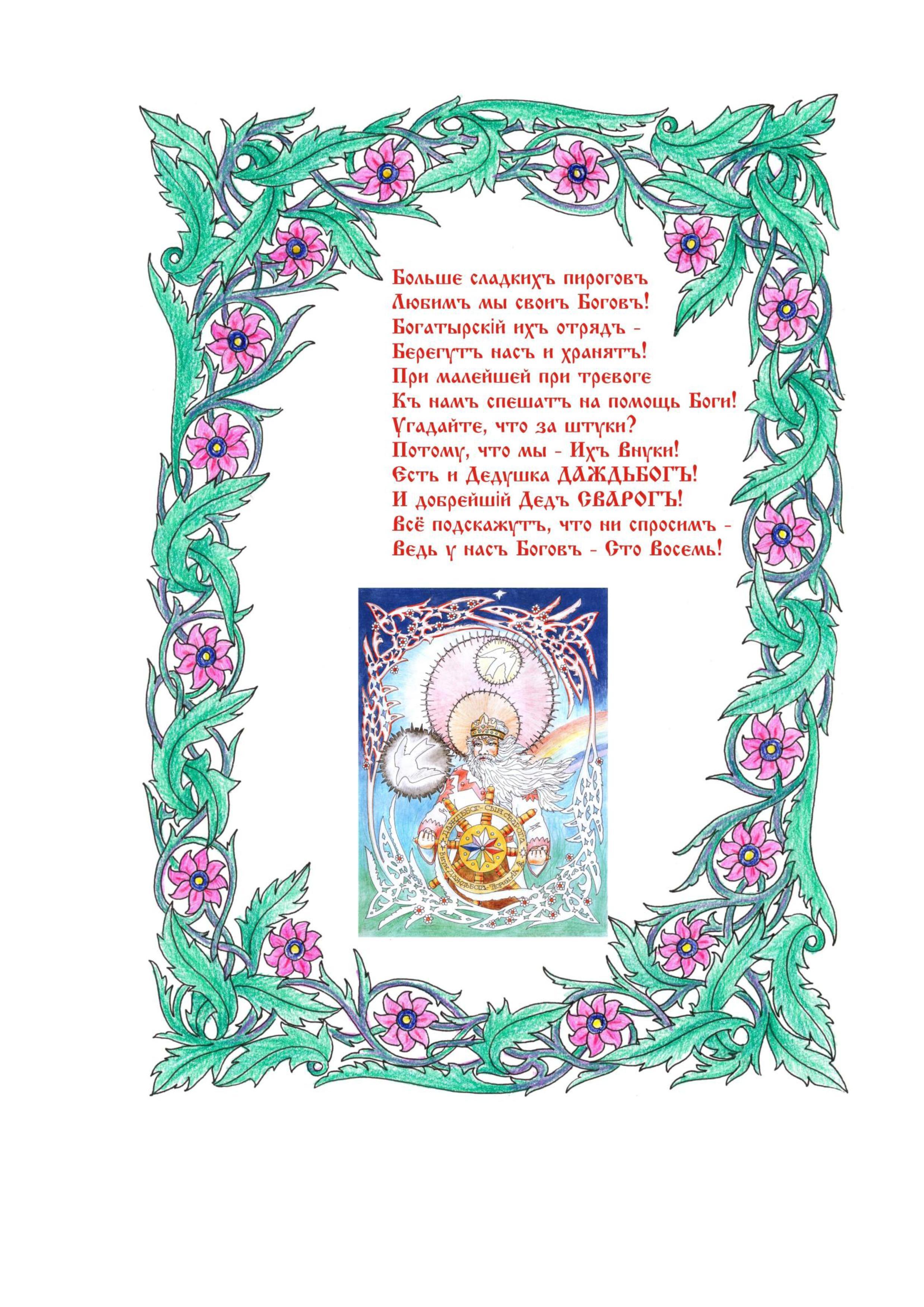 Славянскимъ Детямъ Посвящается