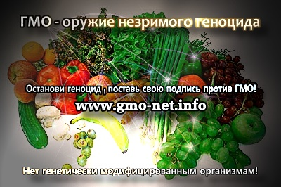 ГМО - оружие незримого геноцида