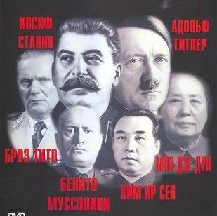 Конец эпохи диктатур