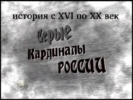 Серые кардиналы России (2008) SATRip