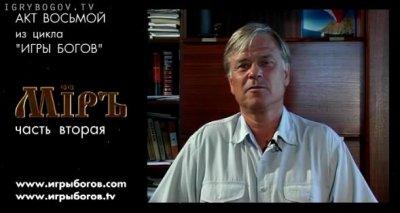 Премьера ИГРЫ БОГОВ восьмой акт — МIРЪ - часть2