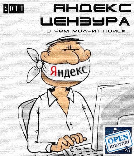 Яндекс - цензура. О чём молчит поиск... (2011) HD720