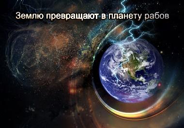 Землю превращают в планету рабов