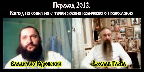 Переход 2012 года. Взгляд на события с точки зрения ведического православия (Владимир Куровский vs Всеслав Глоба)