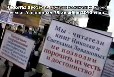 Пикеты протеста против клеветы в адрес семьи Левашовых (2010) CAMRip