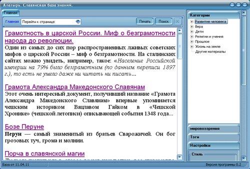 Алатырь оффлайн. Славянская База Знаний всегда под рукой.