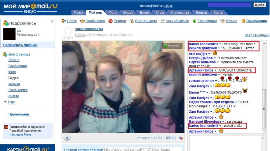 Видеочат с девочками с веебкой фото 135-959