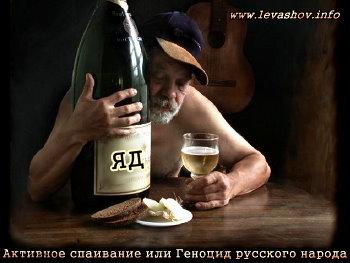 Активное спаивание или Геноцид русского народа
