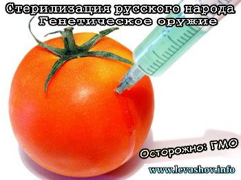 Стерилизация русского народа или ГМО - Генетическое оружие