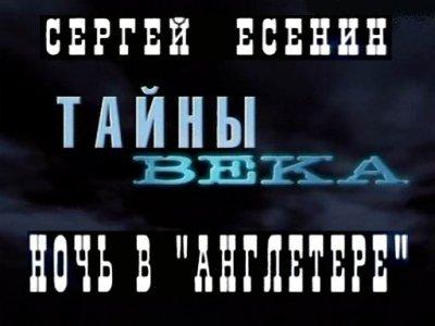 Тайны века: Сергей Есенин - Ночь в Англетере