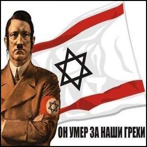 Гитлер был чёрным масоном