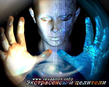 Николай Левашов. Экстрасенсы и целители