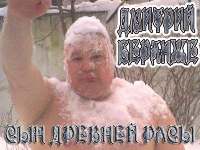 Дмитрий Беранже. Сын Древней Расы (видео)