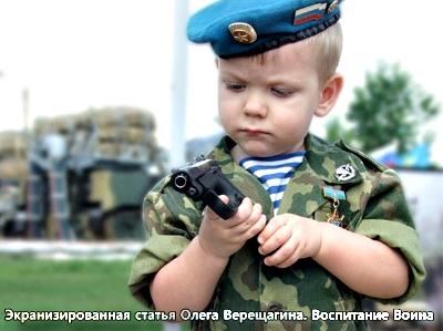 Олег Верещагин. Воспитание Воина [2011, Видео-статья]