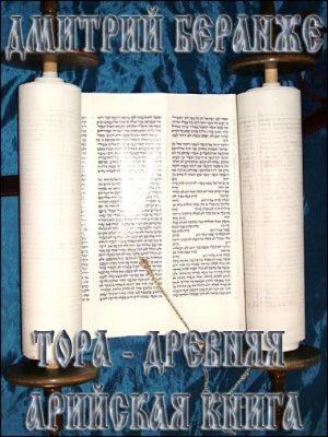 Тора - Древняя Арийская Книга (Книга Бога Тора)