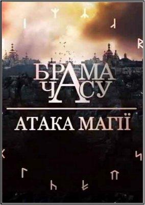 Врата времени. Атака магии / Брама часу. Атака Магii (2011) SATRip