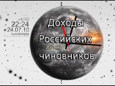 Наше время. Совершенно секретно. Доходы российских чиновников (2011) TVRip