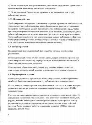 Еврейско-кремлевский лохотрон для русского народа