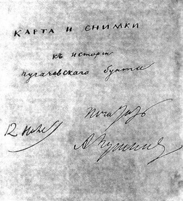 Пушкин и Пугачёв