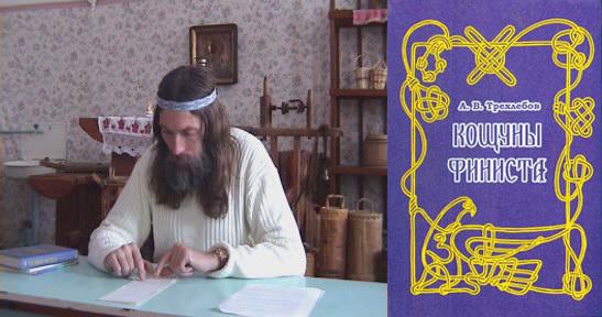 Трехлебов А.В. (Ведагор): Коллекция видео с 2000-2008 годы