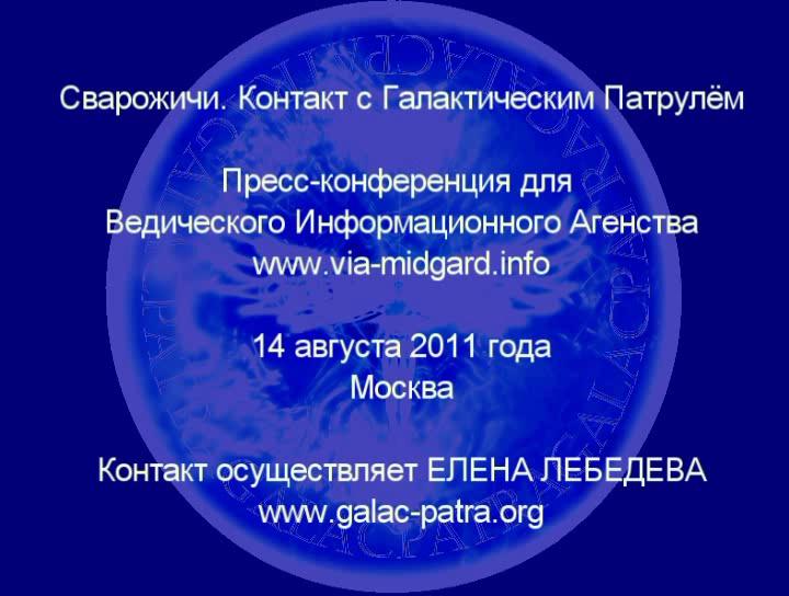 Сварожичи. Контакт с Галактическим Патрулём. Ответы на вопросы. 14 августа 2011г.