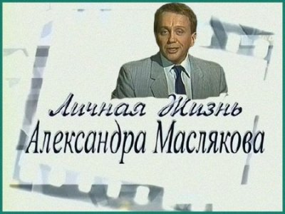 . Личная жизнь Александра Маслякова (2006 ) TVRip